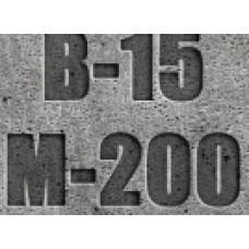 Бетон товарный М200 (В15)